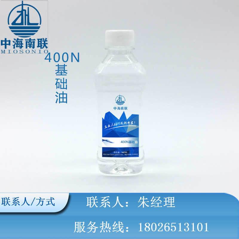 400N基础油 中海油基础油厂家价格 ;