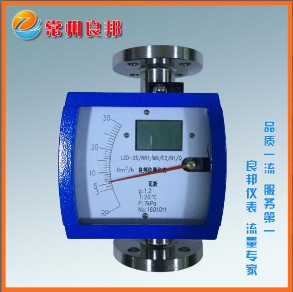 LZZ-25金属管浮子流量计 测量高温高压液体流量 氨水带远传信号液晶显示;