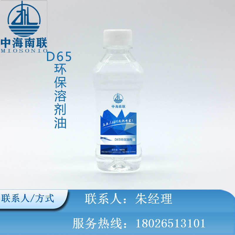 D65环保型溶剂油批发价格 D65环保型溶剂油供应商;