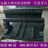 上海【大理石機械構件】來圖定做/【大理石構件】的優點特性