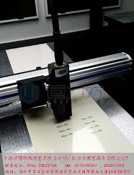 全自动喷码机视觉系统,自动定位喷码系统;