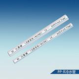 PPR水管十大品牌装修管材;