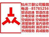 杭州三替公司水電,空調維修電話85785256;