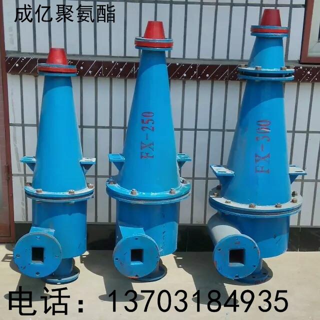 FX-500旋流器 厂家直销 型号齐全-景县降河流成亿聚氨酯制品厂;