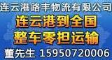 连云港到四川成都流专线运输配货发货整车零担;