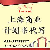 上海策划投资文案费用