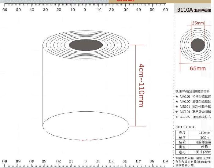 RICOH理光B110A 40--110 300m混合基碳带热转印条码机色带11