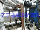 中央空调清洗 换热器 冷凝器 凝汽器 锅炉空预器清洗