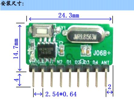 无线模块 接收模块 自带解码 超外差模块 J06B+;