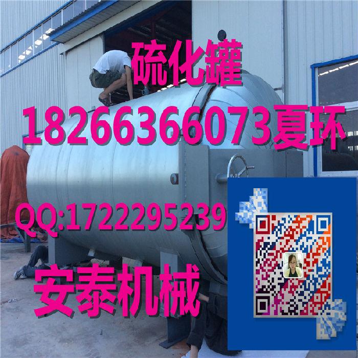 供应免锅炉间接加热硫化罐-电硫化罐;