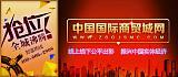 企业抢驻 中国国际商贸城网 4006662908
