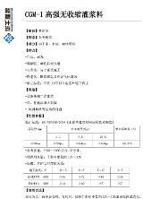北京華千灌漿料五百元每噸;