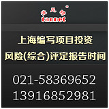 上海撰寫商業計劃書文件