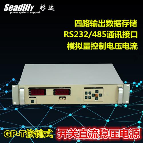 杉达院校研究所专业电源供应商GP12050R大功率直流开关电源0-120V50A