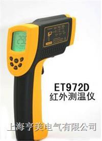 ET972D红外线测温仪;