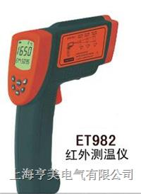 ET982红外线测温仪;