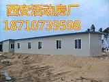 西安彩鋼房活動板房設計安裝工程;