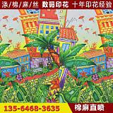 上海全棉印花加工廠 涂料數碼印花加工 棉麻緄紡數碼印花加工廠;