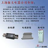 上海振大母线槽/密集型母线槽/XLX优质封闭式插接母线槽;