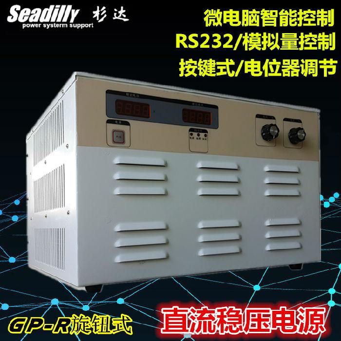 可调直流稳压电源数显GP30V200R30V200A笔记本手机维修杉达恒流电源表