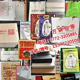 广西柳州订做服装袋塑料袋米袋真空袋纸袋果箱彩印纸箱纸巾包装盒;