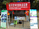 河南鑫百家净家电清洗服务公司-运营总部;