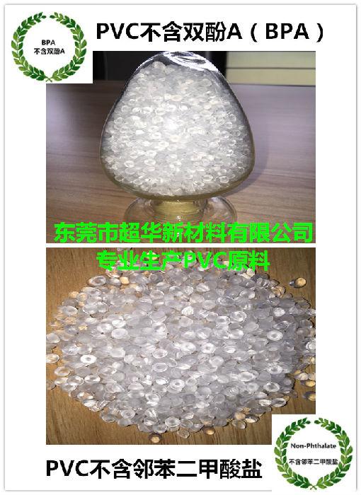 PVC不含邻苯二甲酸盐;