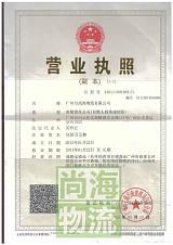 廣州番禺到香港出口貨運公司:專線港車運輸,廣州到香港出口物流服務