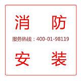 上海消防工程施工安装 400-01-98119;