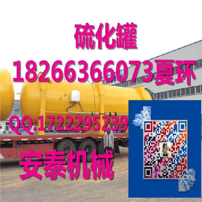 供应LY2080大型滚筒包胶硫化罐专业生产厂家;