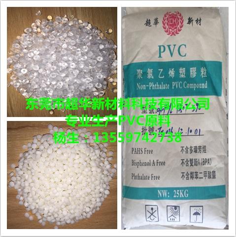 PVC不含双酚A(BPA);