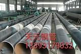 天元專業生產螺旋鋼管 直縫鋼管 管件 彎頭;