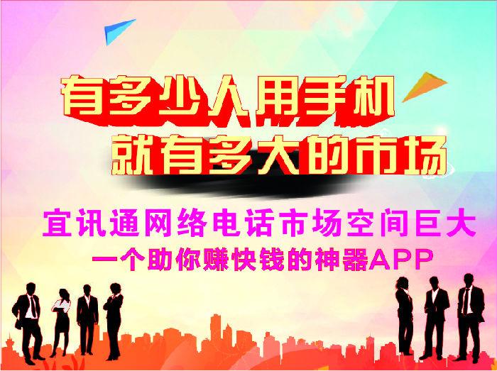 宜讯通网络电话为智能手机开拓市场推波助澜;