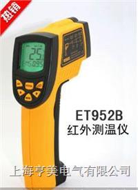 ET952B红外线测温仪;