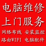运城上门维修电脑,监控,无线15135990267 ;