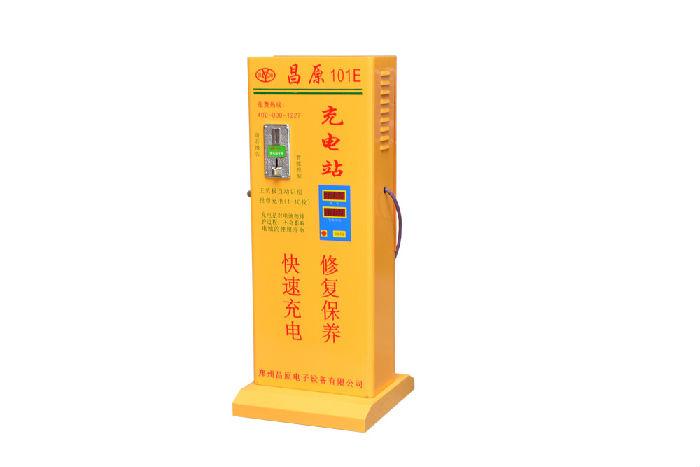 供应昌原牌电动车快速充电站刷卡式充电站投币式充电站;