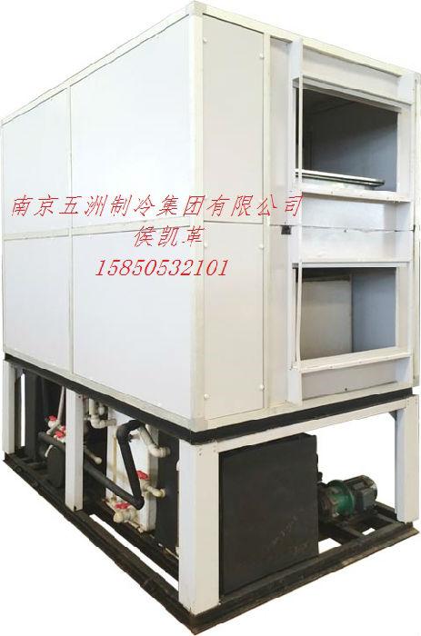 供应溶液除湿新风机组专利号 ZL 201120444134.4 ;