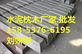 水泥枕木安装方式: 螺栓压板 U型环 弹簧固轨器;