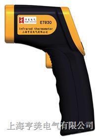 ET930红外线测温仪;
