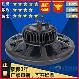 供应LED飞碟灯ufo飞碟工矿灯生产厂家隔离电源;