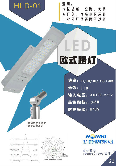 供应LED路灯灯头生产厂家价格线性;