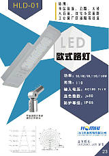 供应LED路灯灯头生产厂家价格线性