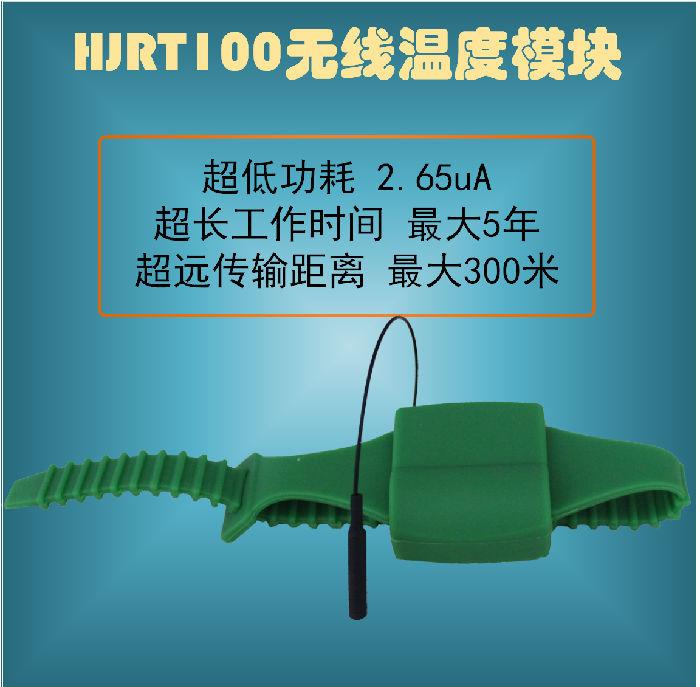 华杰智控无线温度传感器 HJRT200无线温湿度传感器