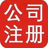 宁波高新、江北、鄞州、北仑免费公司注册、代理记账首月免单