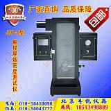 JCY-3型触摸屏建材烟密度测试仪哪家生产?
