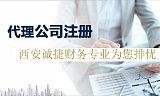 西安诚捷财务公司注册服务