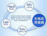 优固 生物玻璃陶瓷(生物活性玻璃)磷硅酸钙钠;