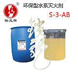 供应锁龙牌全新S-3-AB型高效水系灭火剂环保型高效灭火剂厂家;