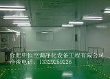 承攬:各類廠房凈化工程,潔凈室、無塵室、實驗室、手術室凈化工程
