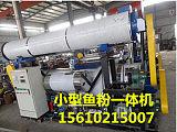 专业生产鱼粉设备 湿法全套鱼粉鱼油生产线